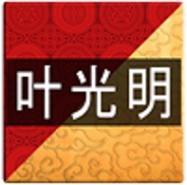 叶光明资源中心 Logo